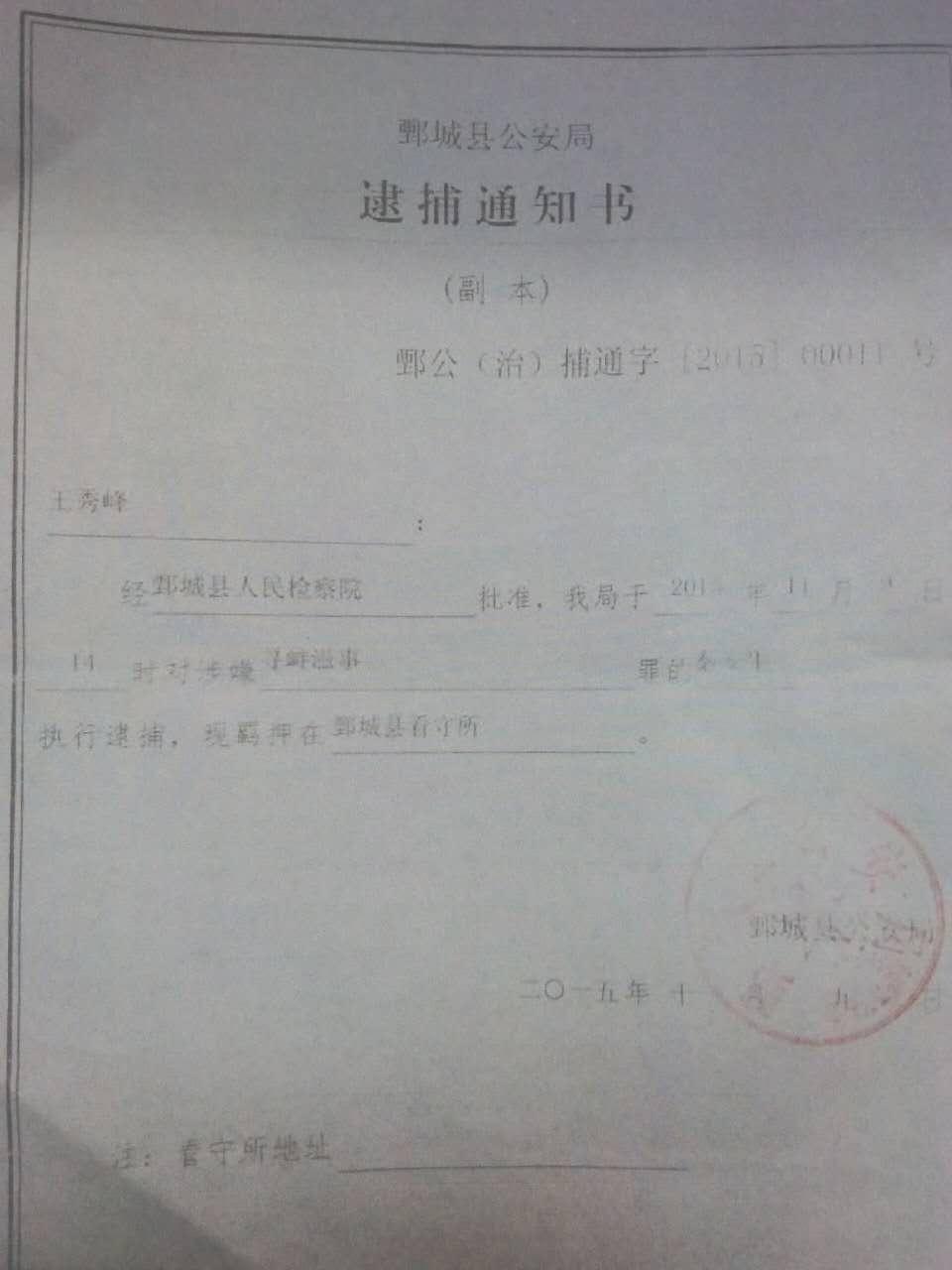 陈淑钗:山东菏泽市访民秦安生被以寻衅滋事罪刑拘