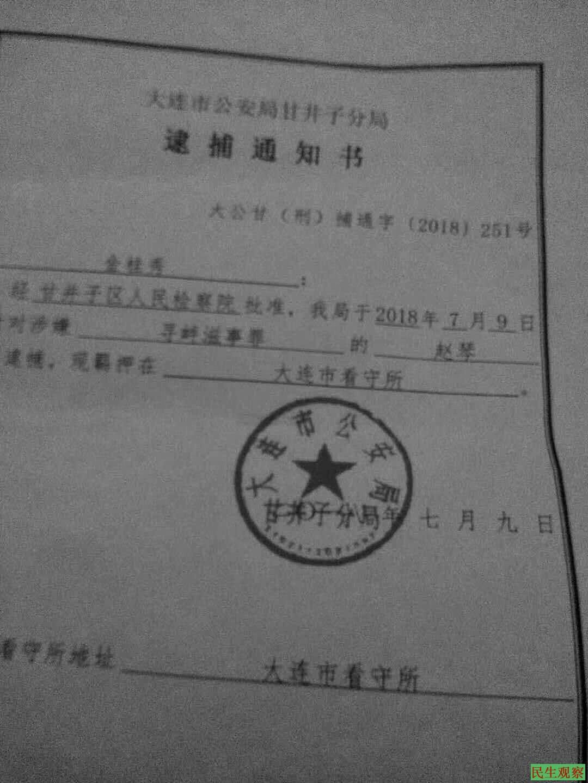 辽宁赵琴被以涉嫌寻衅滋事罪逮捕