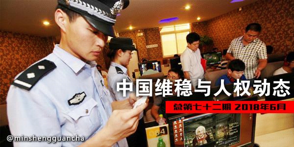 中国维稳与人权动态(总第七十二期 2018年6月)