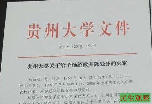 民生观察声明:立即释放孙文广教授,停止大学法西斯化