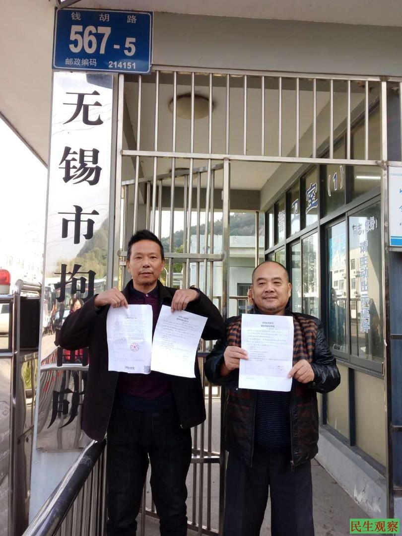 无锡维权人士倪满良和支伟忠拘留期满获释