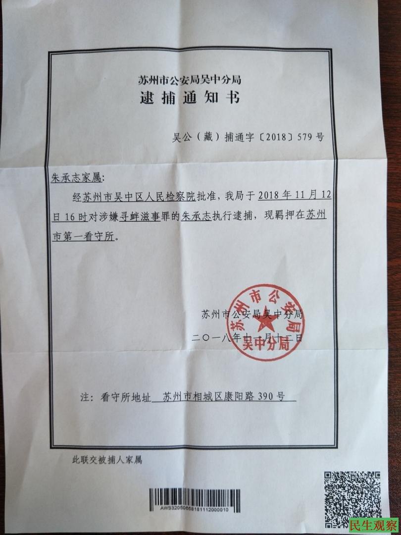 朱承志亲属收到逮捕通知书