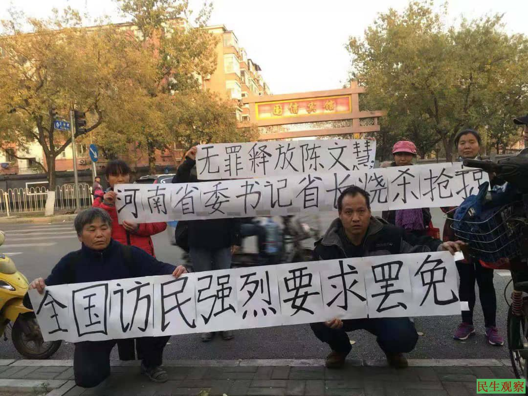 在京访民举牌呼吁要求无罪释放河南访民陈文慧