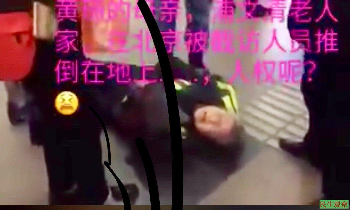 蒲文清北京西站被推跌黄琦案庭前会议即将召开