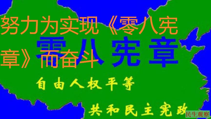 《零八宪章》是中国迈入现代文明大厦无法绕开的门槛