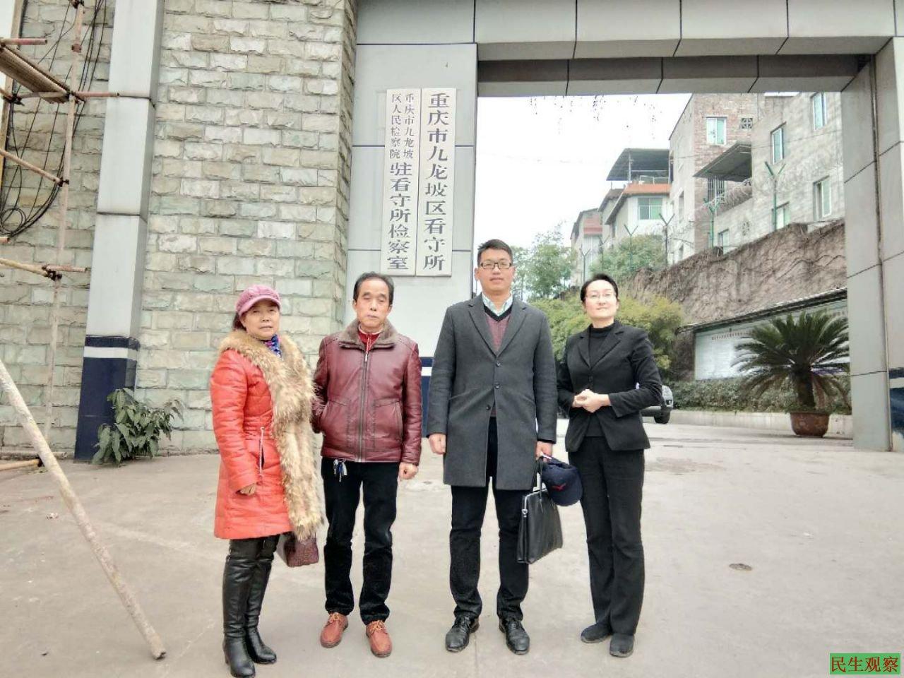 刘富祥等人被定为涉恶势力 律师申请会见遭拒