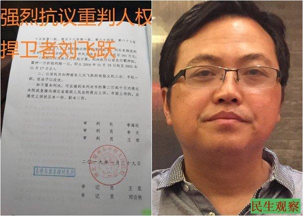 刘飞跃母亲强烈抗议声明
