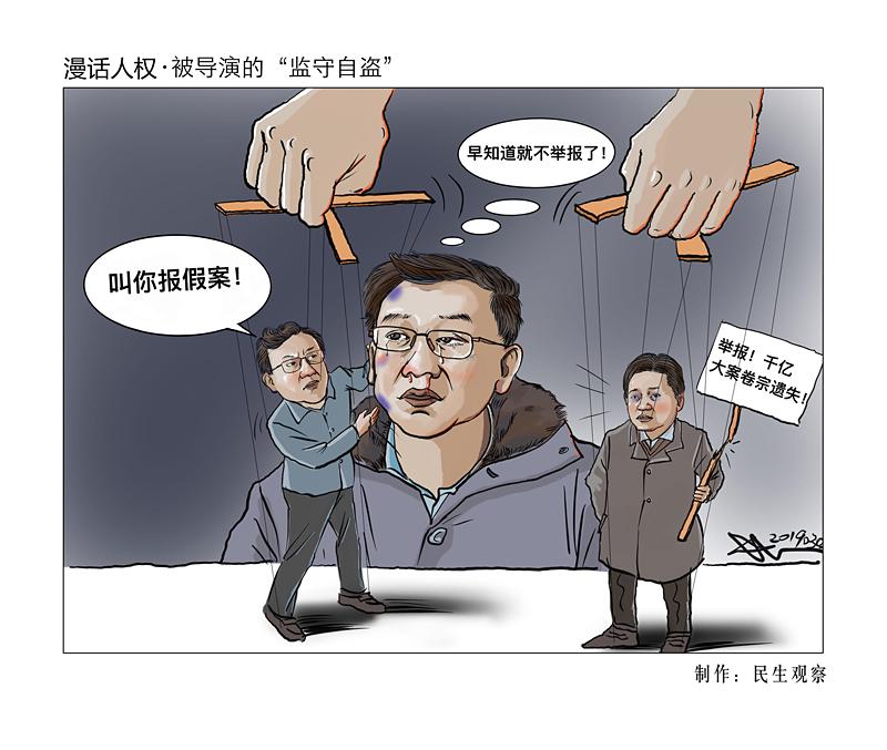 """漫话人权·被导演的""""监守自盗"""""""
