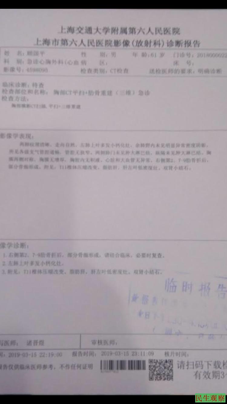 两会期间上海顾国平被关黑监狱遭殴打