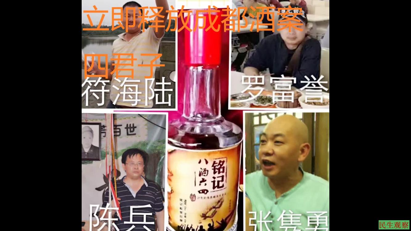"""民生观察:立刻无条件释放""""成都酒案""""四君子"""