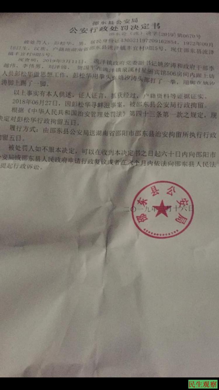 """《讨习檄文》作者彭佩玉被""""寻衅滋事"""""""