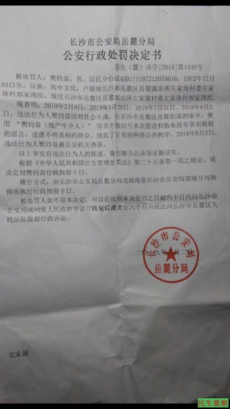 樊钧益因言获罪拘留十日期满