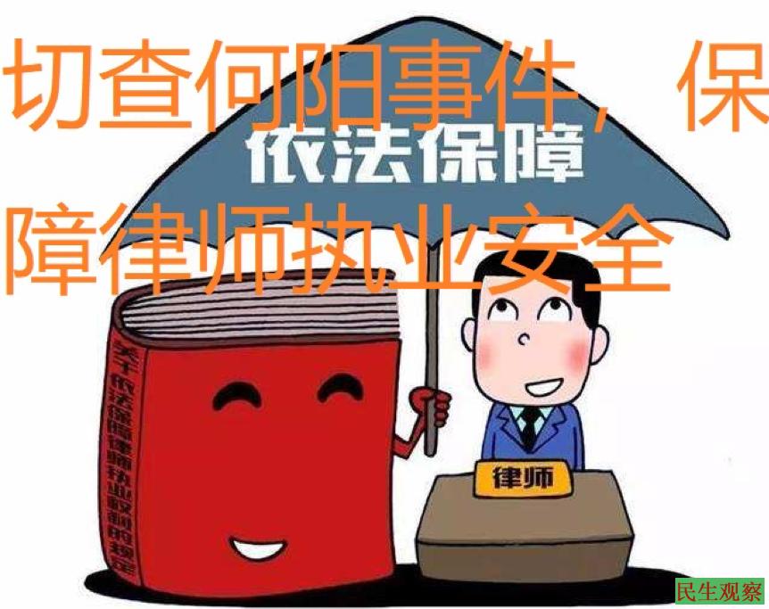 民生观察:切查何阳律师死亡真相,保障律师执业安全