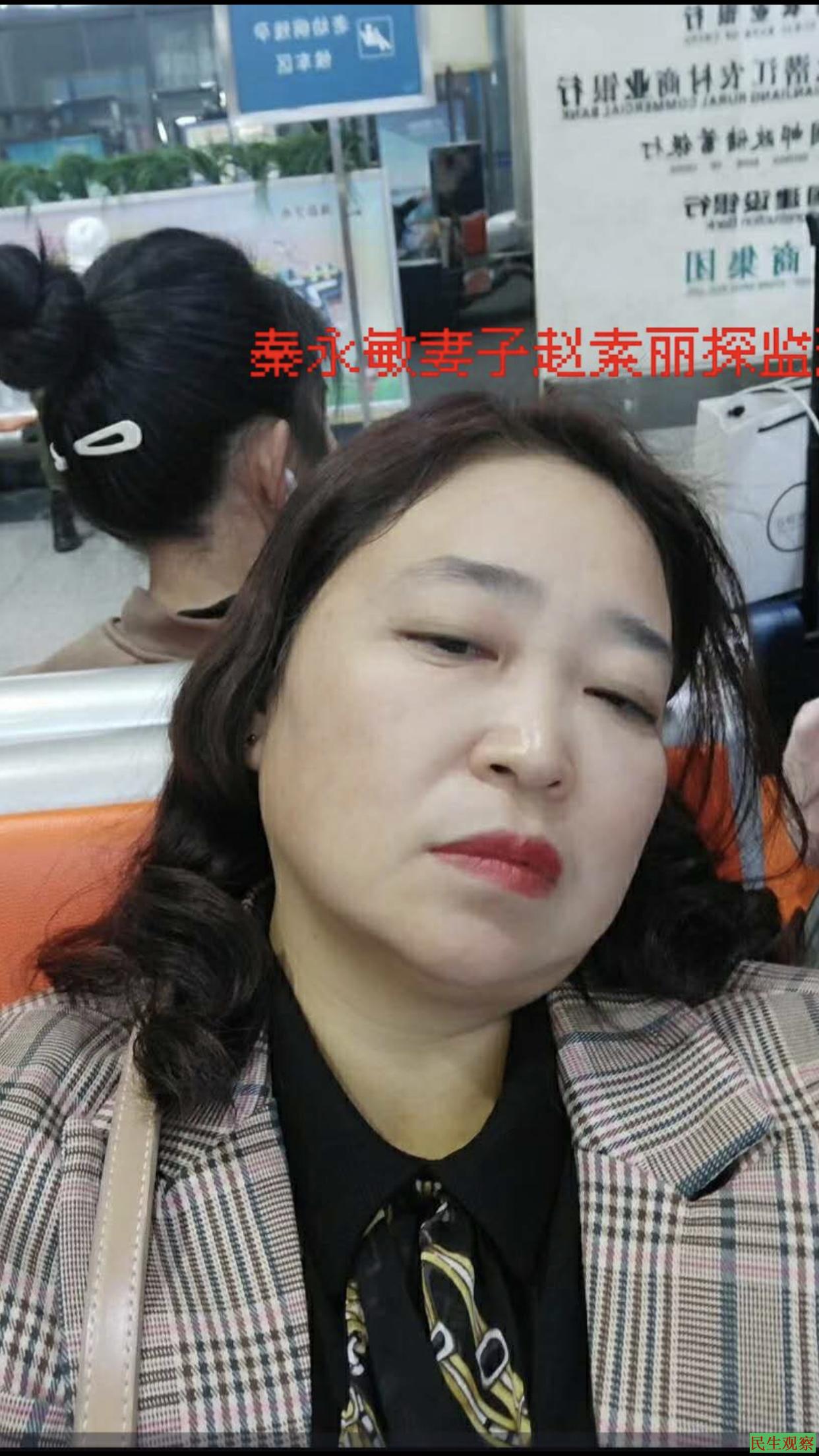 秦永敏、刘飞跃的亲人探监