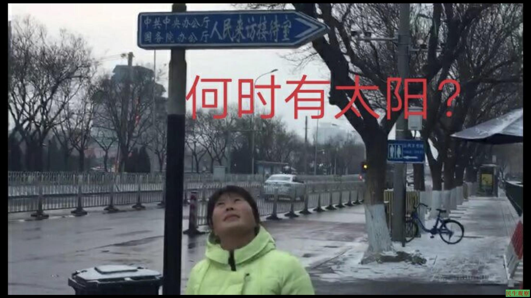 江苏省维权访民孟海霞