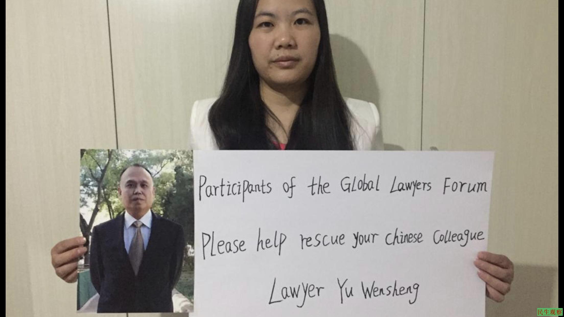 许艳——致世界律师大会的一封公开信