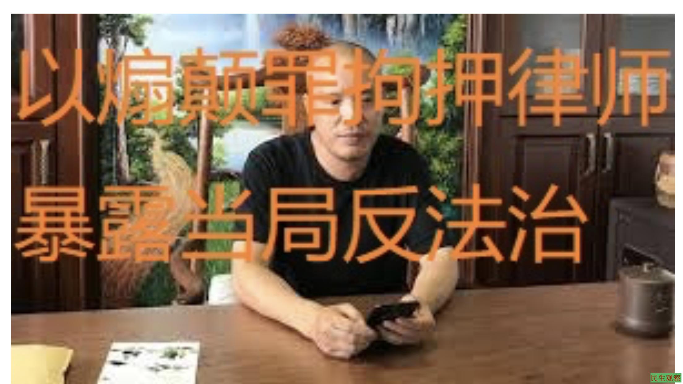 """广西律师接连遭遇""""煽颠罪""""揭示中共反法治"""