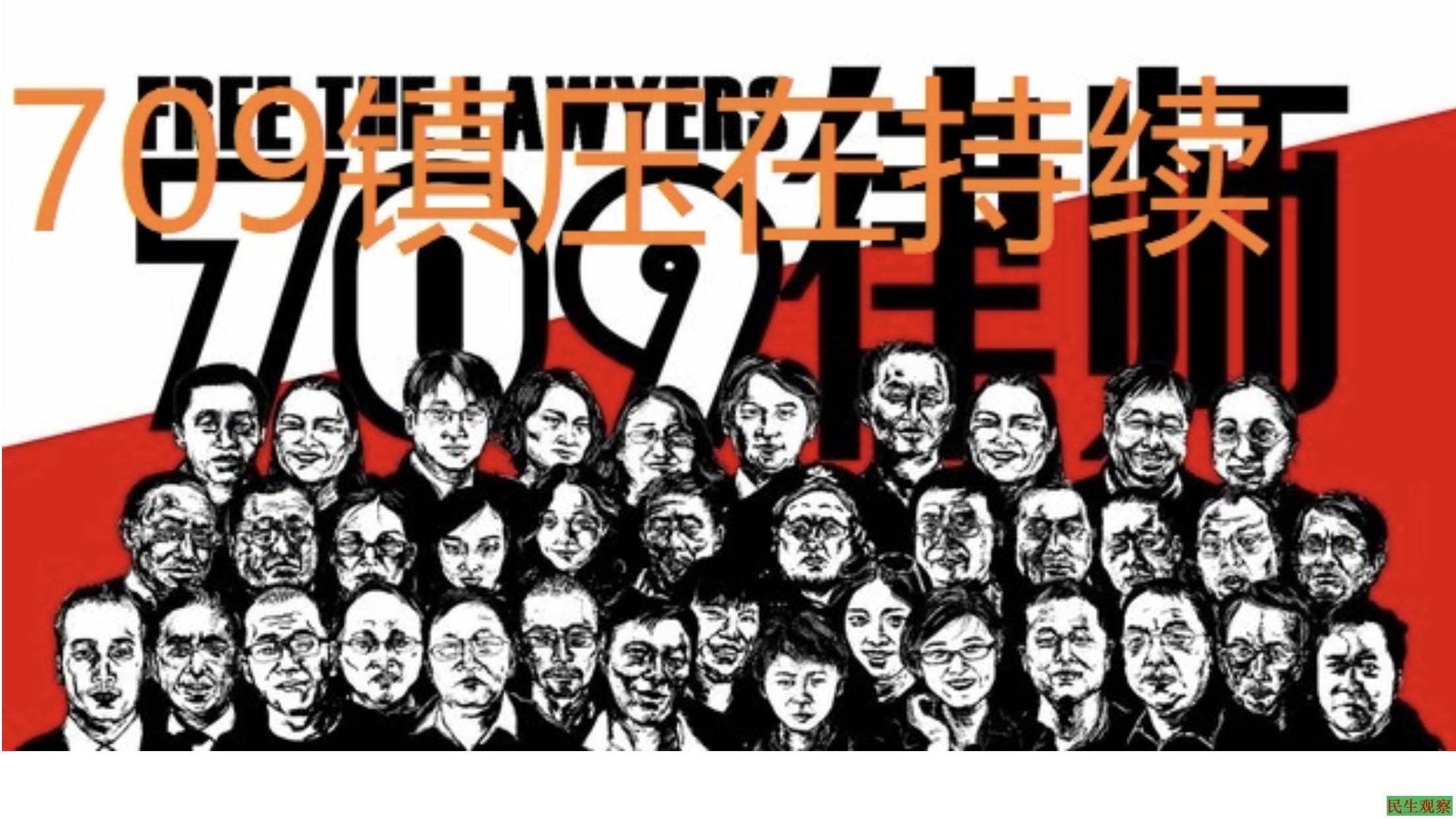 """民生观察:""""709镇压""""在持续"""