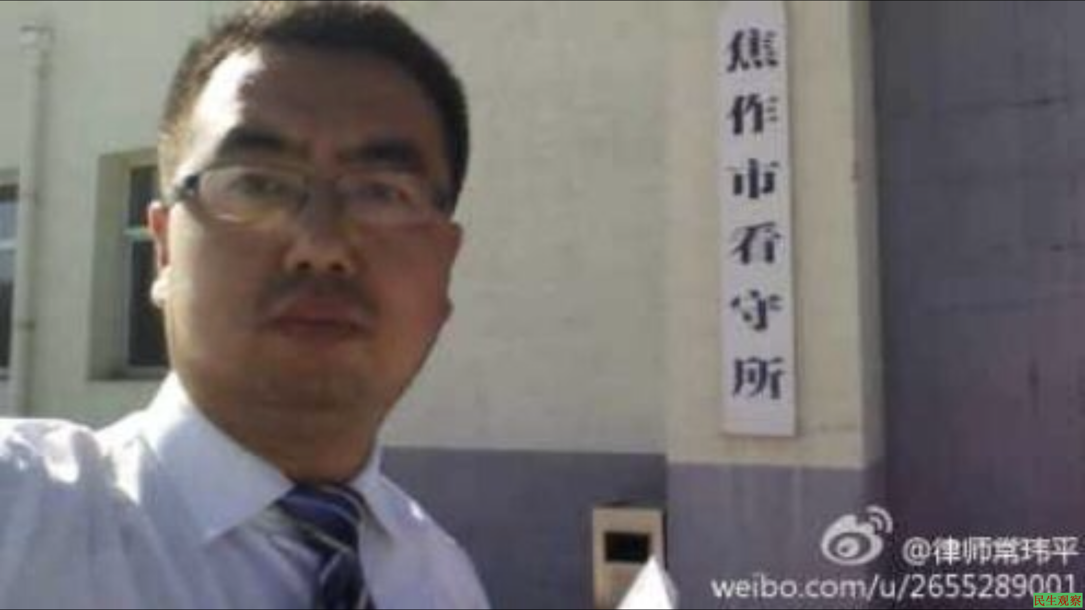 陕西律师常玮平被指定监视居住