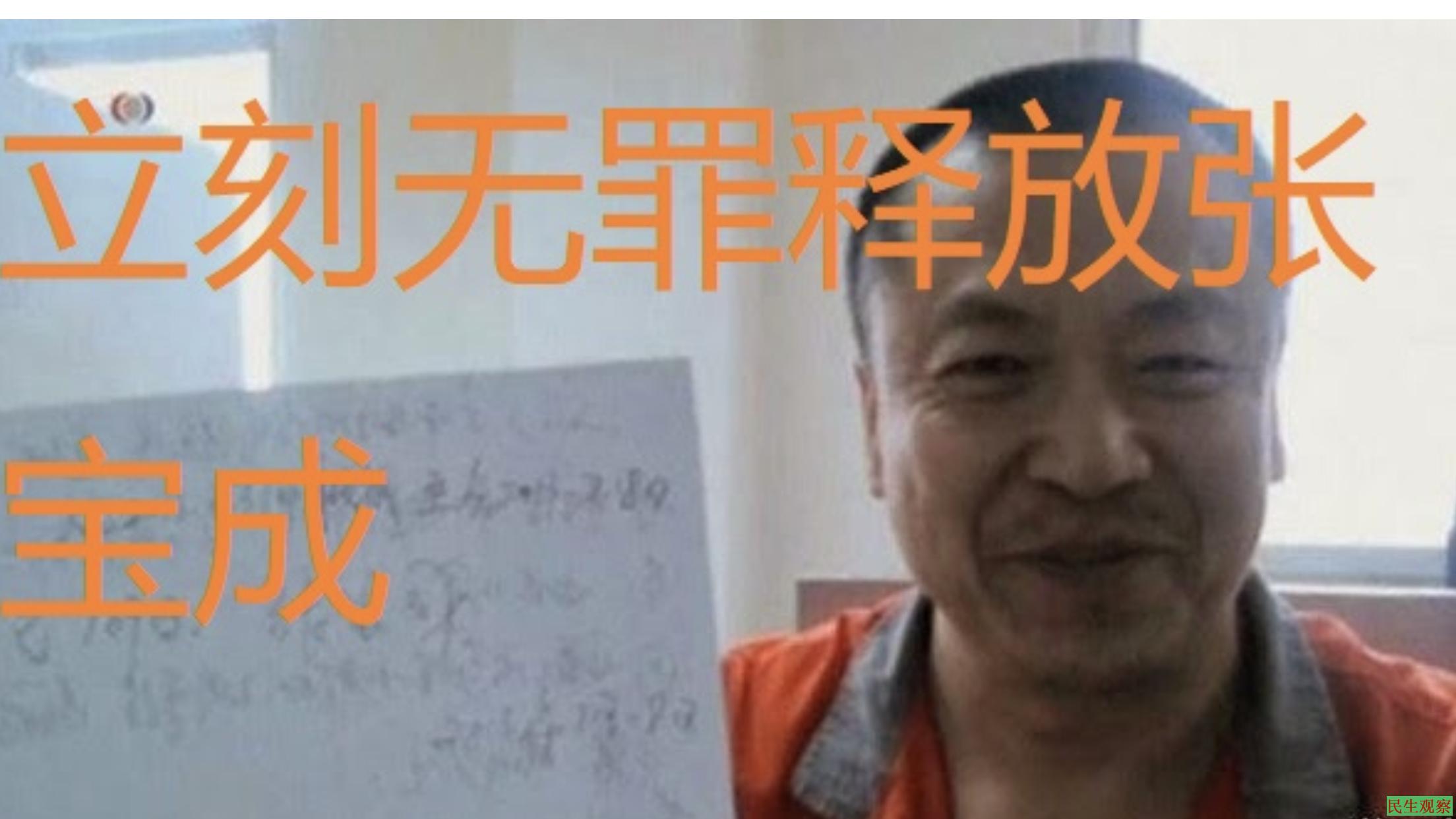 民生观察:栽赃涉恐是中共极权当局镇压公民运动的新罪行