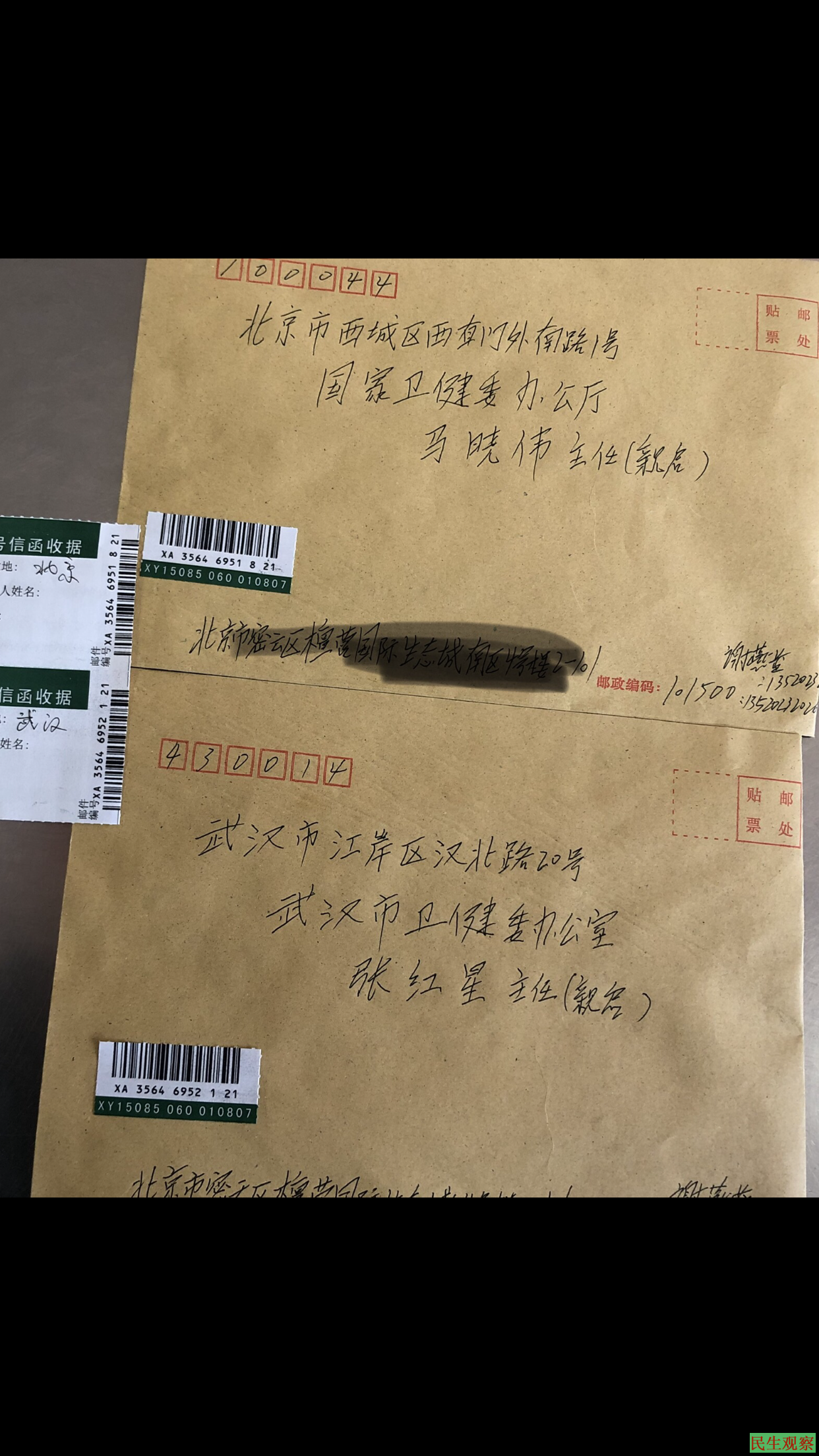 """709律师申请""""武汉肺炎""""疫情信息公开"""
