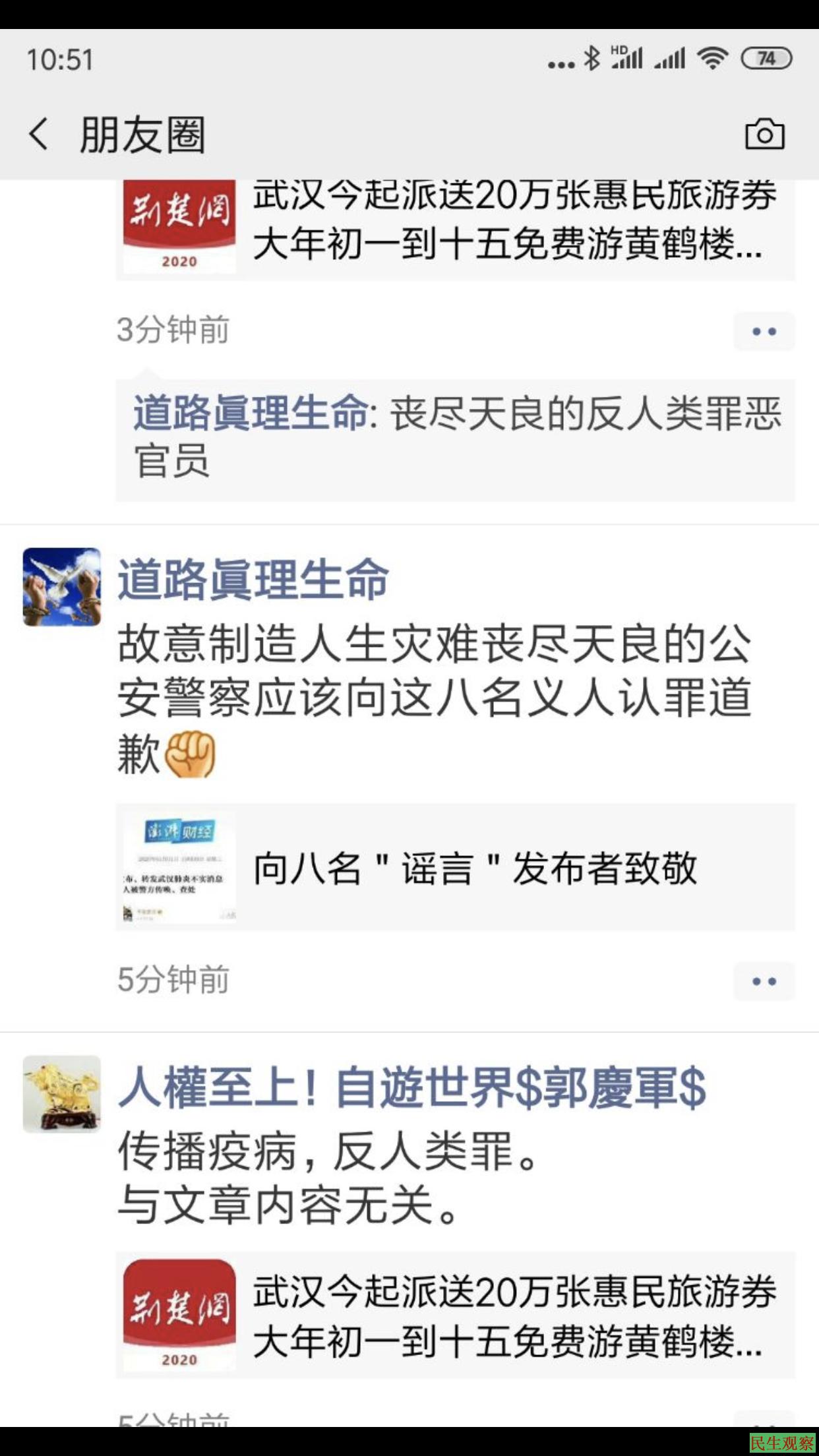 """武汉惩八名""""谣言""""者 网民不满"""